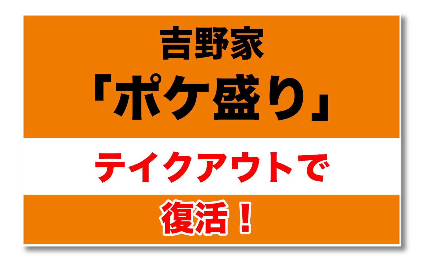 吉野家 ポケモン フィギュア